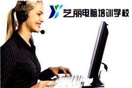 武汉艺丽电脑培训中心